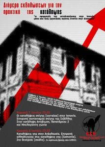 Αφίσα ΕΣΕ Ιωαννίνων για εκδηλώσεις 6-2013