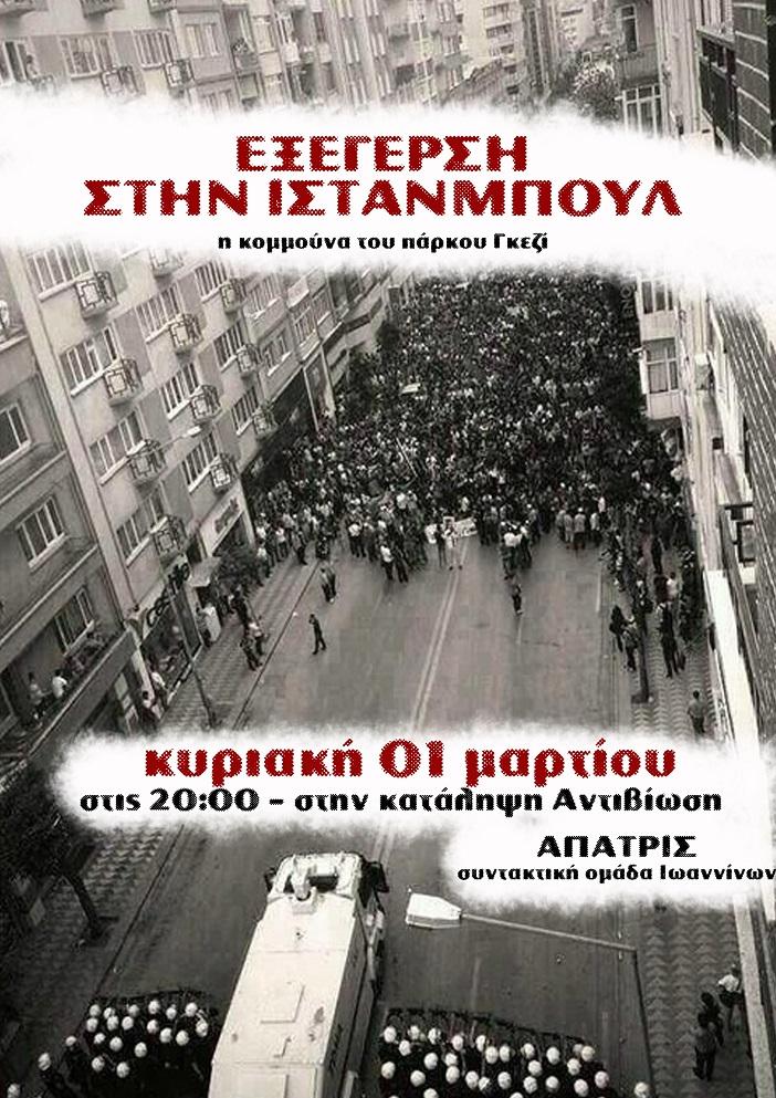 Εκδήλωση: Εξέγερση στην Ιστανμπούλ